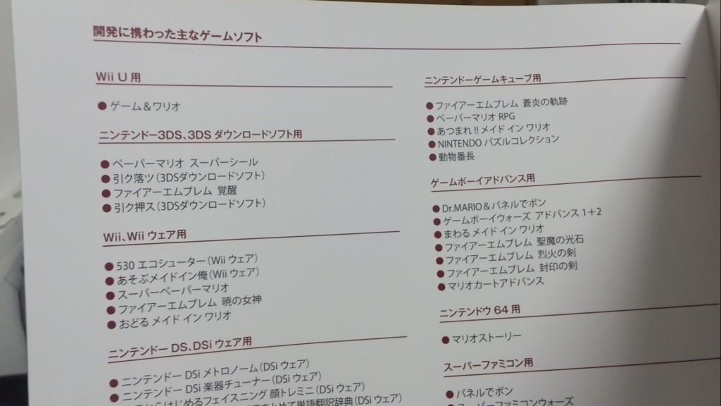 paper_mario_wii_u_rumour_2